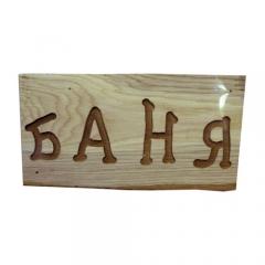 """Табличка """"Баня"""""""